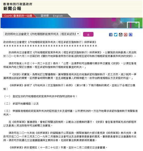 港府公报:内地与香港互认婚姻案判决条例草案,下周交立法会审议