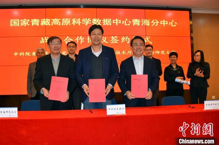 国家青藏高原数据中心青海分中心在北京签约共建
