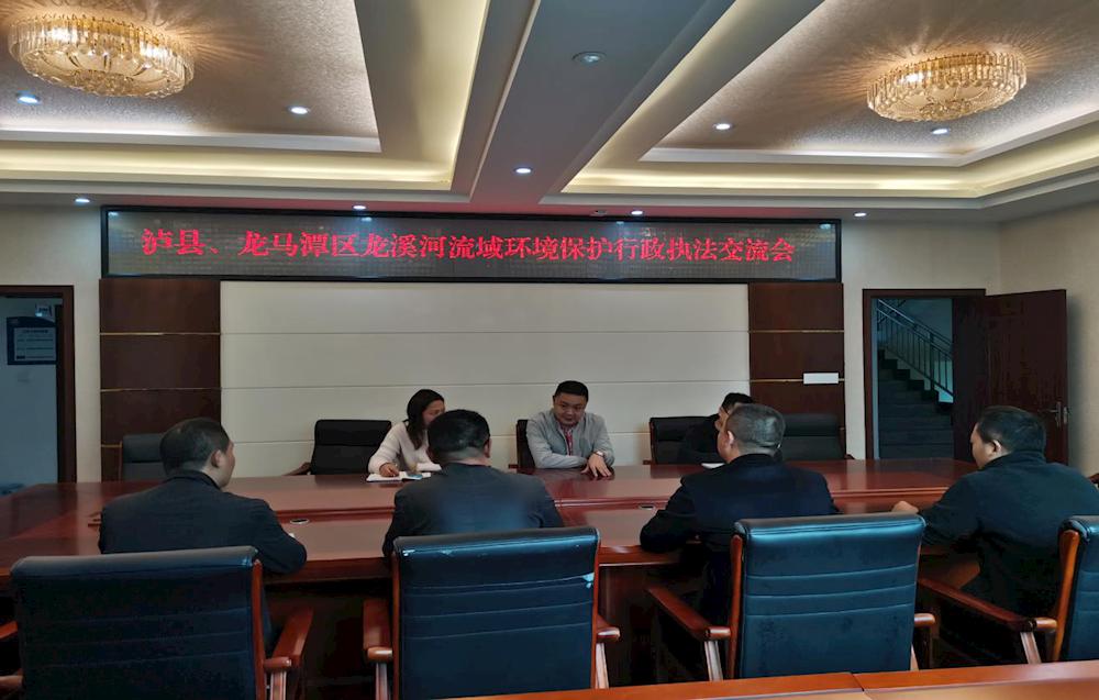龙马潭和泸县生态环境保护综合行政执法大队组织开展龙溪河联合执法工作座谈会