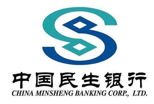 民生银行助力中新金融峰会供应链金融论坛