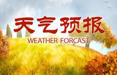 今夜聊城北部县市有阵雨,明天转多云