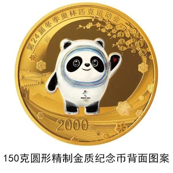 北京冬奥会金银纪念币下月发行!想要收藏吗?