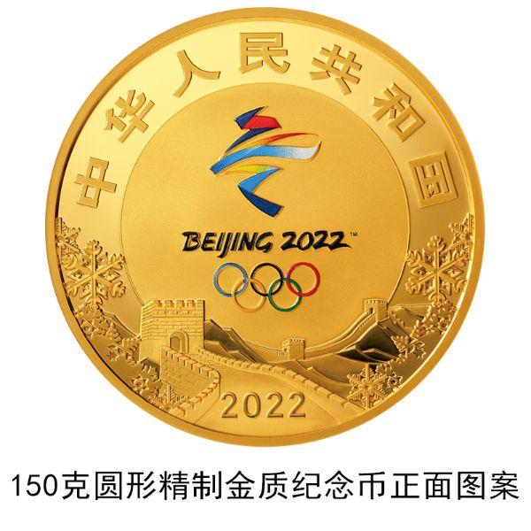 一套9枚长这样 央行12月发行冬奥会纪念币