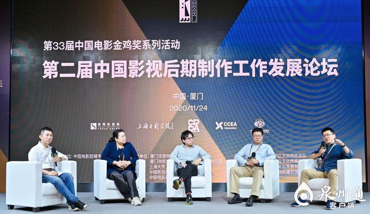 聚焦制作工业标准化 中国影视后期制作工作发展论坛在厦举办
