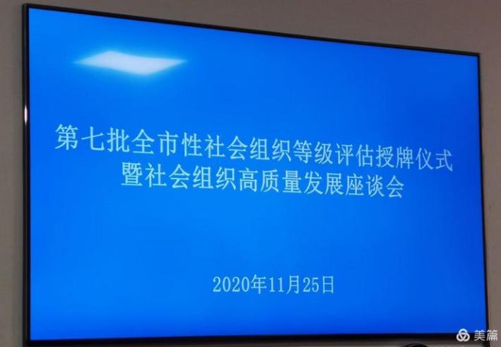 济南市邢台商会荣膺AAAA级社会组织