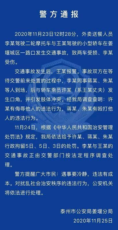 """江苏泰州警方通报""""奔驰男辱骂外卖员遭群殴"""":骂人者打人者均被行拘"""