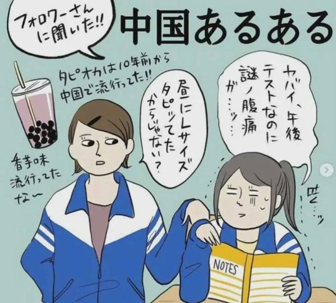 在日长大的中国小姐姐,用漫画解开了深埋在日本人心中多年的疑惑!
