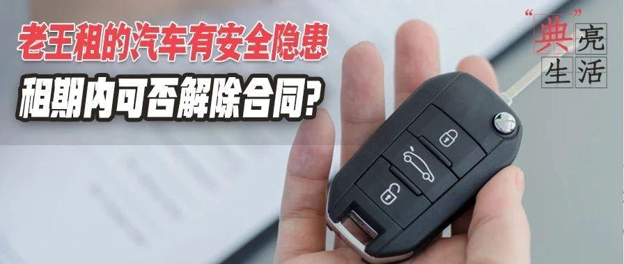 """【""""典""""亮生活80】老王租的汽车有安全隐患,租期内可否解除合同?"""