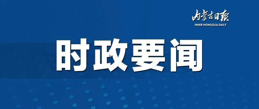 """石泰峰在阿拉善盟乌海市调研并主持召开会议研究""""十四五""""规划编制工作"""