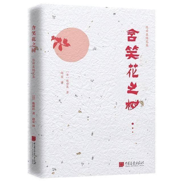 华裔日本作家陈舜臣随笔集《英雄长在》《含笑花之树》出版