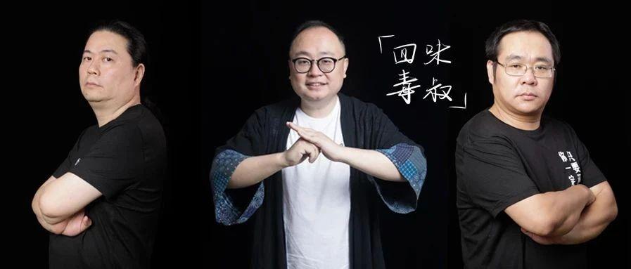 谭飞汪海林宋方金三人谈丨对年轻演员来说,运气、实力、资源谁更重要?(上)