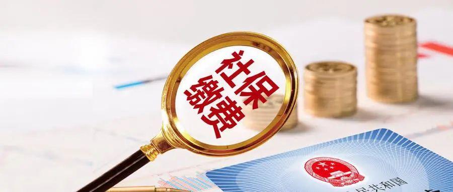 @重庆人 2020年度养老保险等三险缴费基数出炉图片