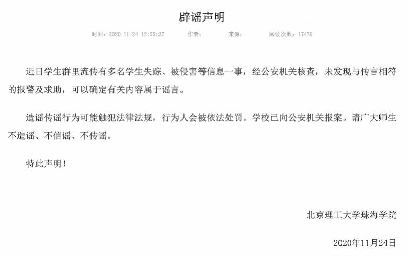 网传珠海有多名大学生失踪、被侵害?官方紧急辟谣