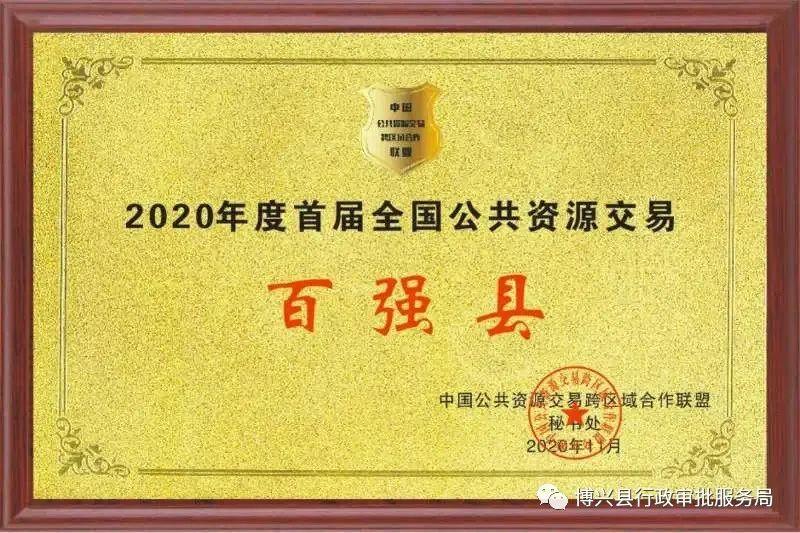"""博兴县公共资源交易中心荣获""""2020年度首届全国公共资源交易百强县""""称号"""