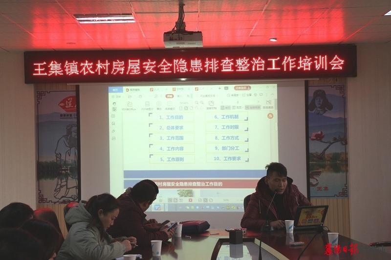 王集镇召开农村房屋安全隐患排查整治培训会