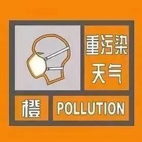 太原市启动重污染天气橙色预警