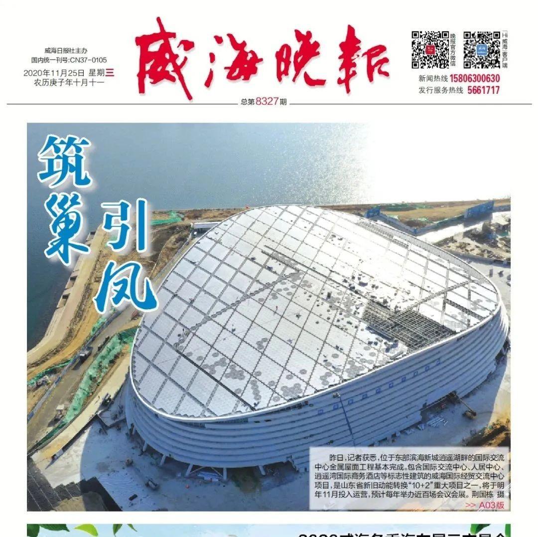 【悦读晚报】11月25日威海晚报精选版面