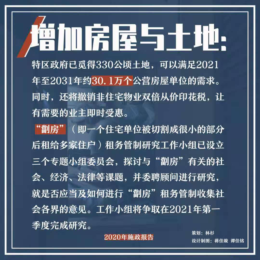 林郑月娥:楼市调控惠业主  未来十年建逾30万个公营房屋单位
