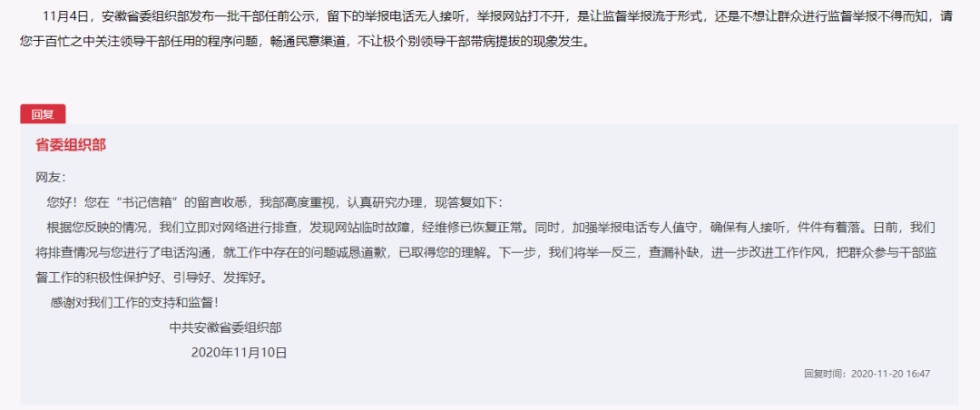 任前公示举报电话无人接听 安徽省委组织部:网站临时故障