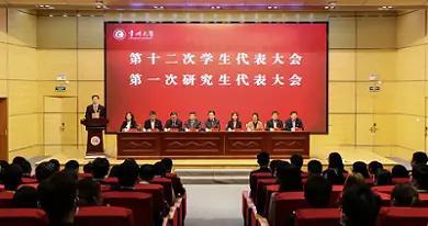 常州大学第十二次学生代表大会、第一次研究生代表大会召开