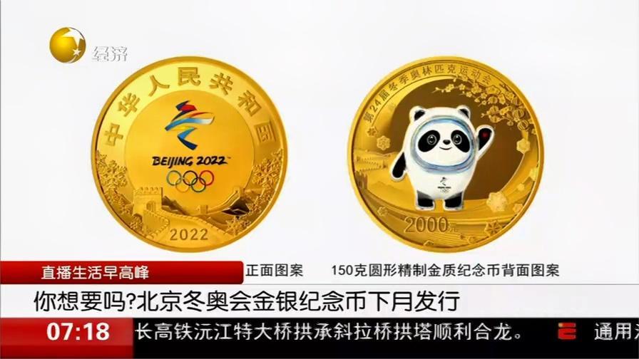你想要吗? 北京冬奥会金银纪念币下月发行