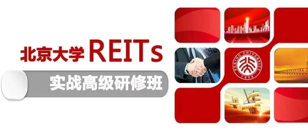 重磅课程 | 北京大学REITs实战研修证书班火热报名中!