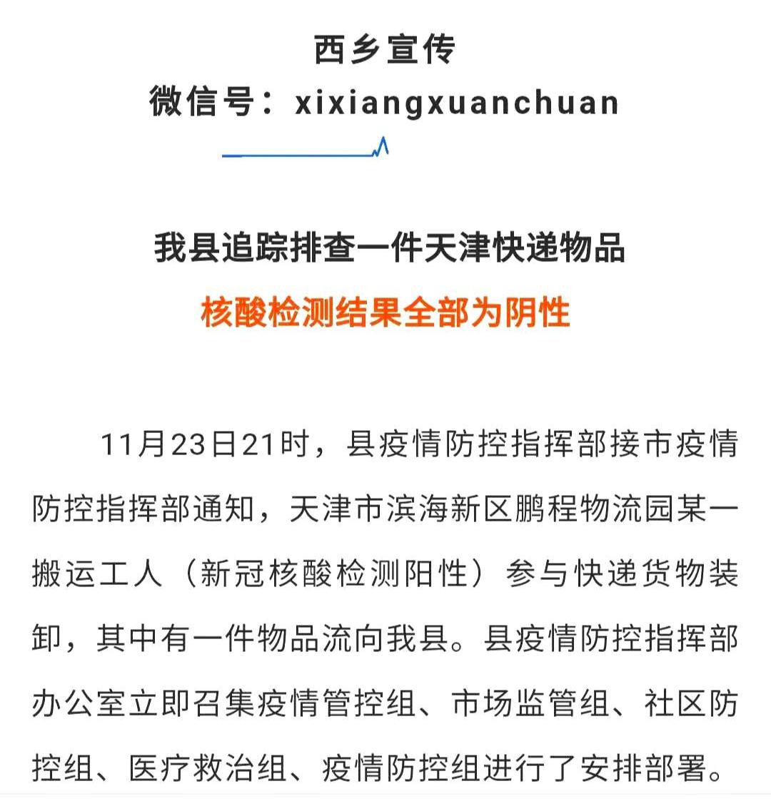 检测阳性搬运工人接触快递流入陕西汉中,检测结果公布!