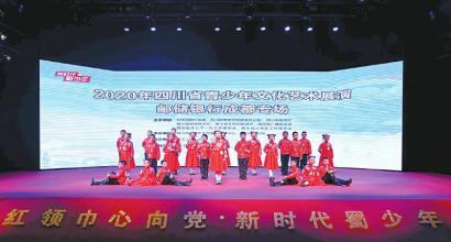 2020年四川省青少年文化艺术展演邮储银行专场活动精彩开启