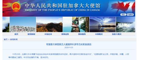 """加拿大外长再次诬称中方搞""""胁迫外交""""等,中使馆驳斥图片"""