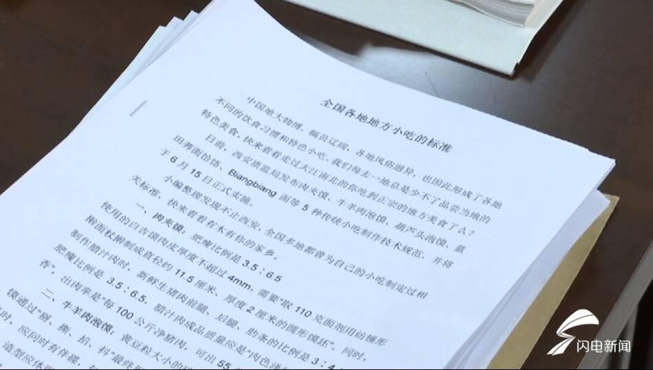 枣庄菜煎饼也有地方标准了?官方回应:推荐性标准,不强制实施