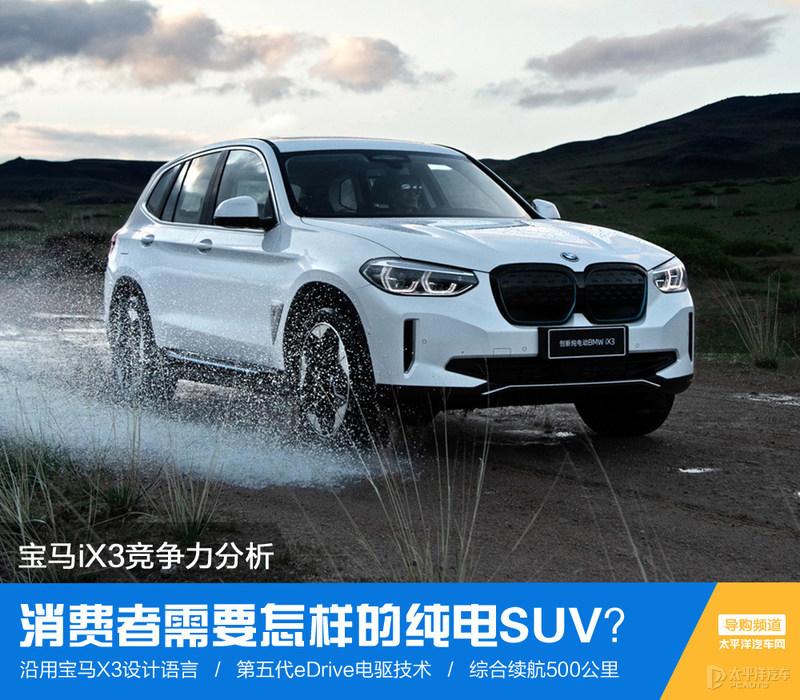 消费者要的纯电SUV?宝马iX3竞争力分析