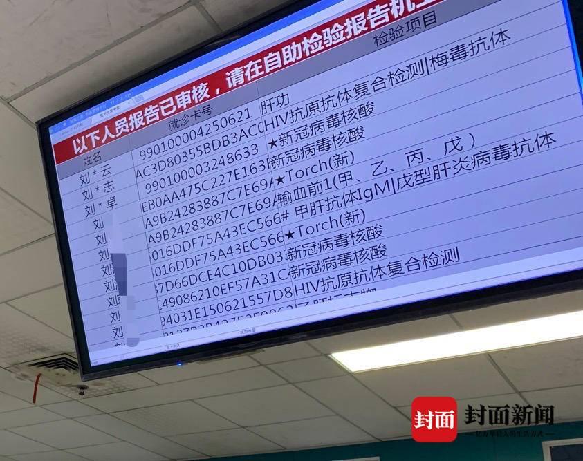 """云投诉 患者在成都市一医院南区就医 发现检查项目被""""公示"""" 涉及隐私"""