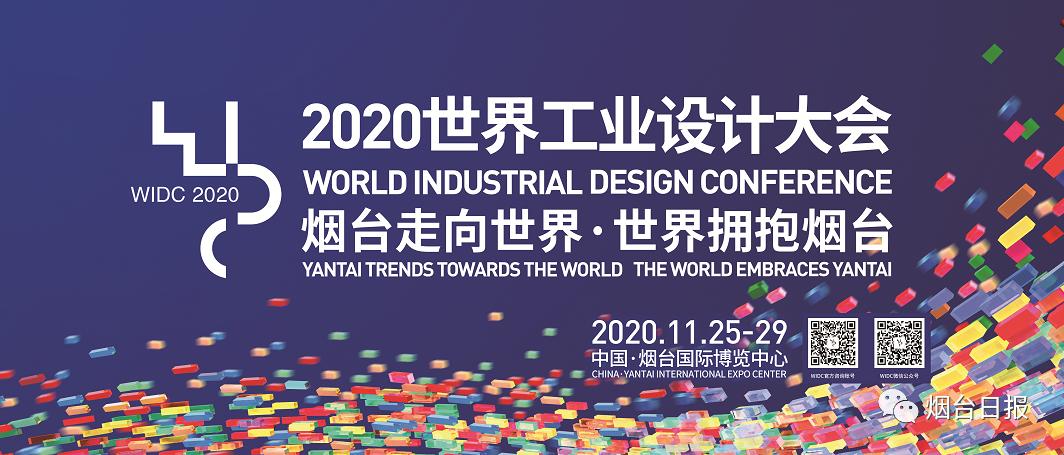 2020年世界工业设计大会开幕!2020年中国优秀工业设计奖十大金奖隆重揭晓