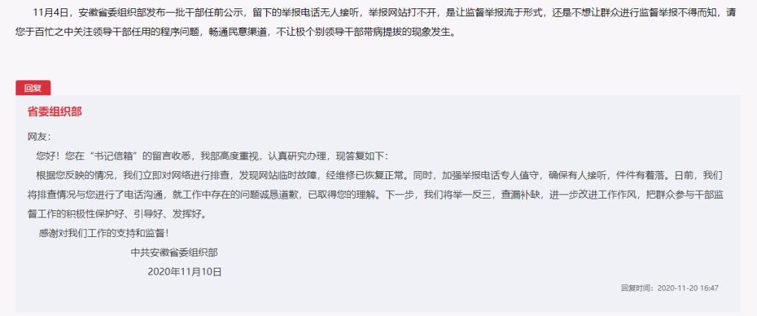 任前公示举报电话无人接听 安徽省委组织部:网站临时故障图片