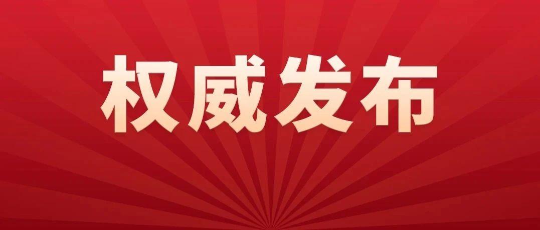中共广东省委十二届十一次全会在广州召开,李希代表省委常委会作报告