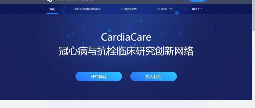 CardiaCare多中心临床科研创新平台   心血管临床研究进入高质量大数据共享时代