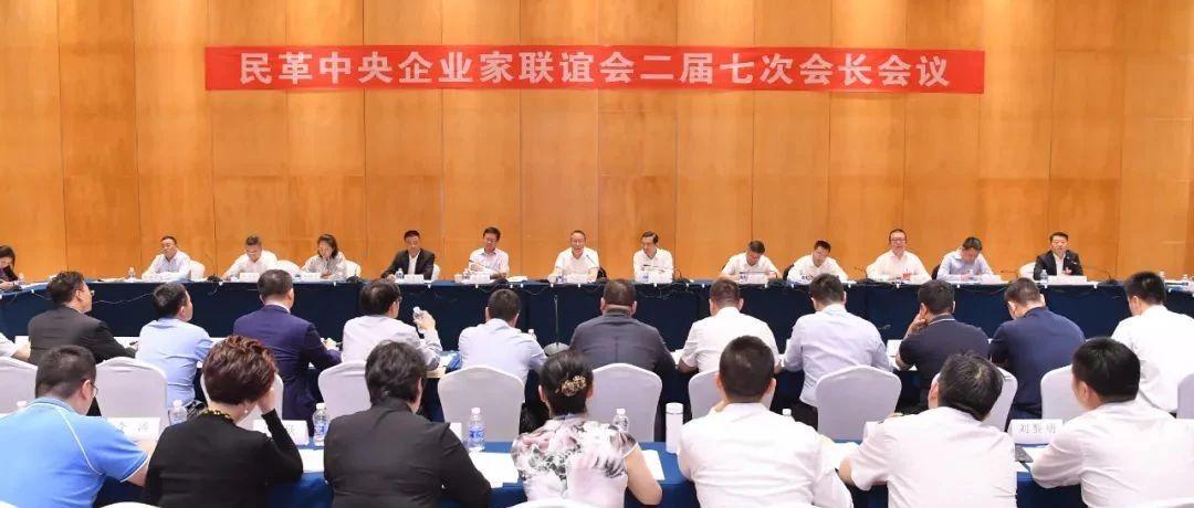 民革中央企业家联谊会在海口召开会议,助力海南自贸港建设