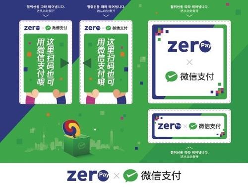 韩媒:韩国首尔购物微信支付无障碍 首尔27万商户全部接入微信支付系统