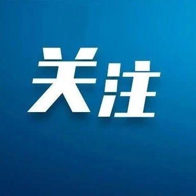 2021年度《天津日报》征订工作全面启动,订阅看这里→