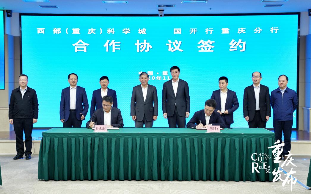 首批重大项目投资822亿!西部(重庆)科学城牵手国开行图片