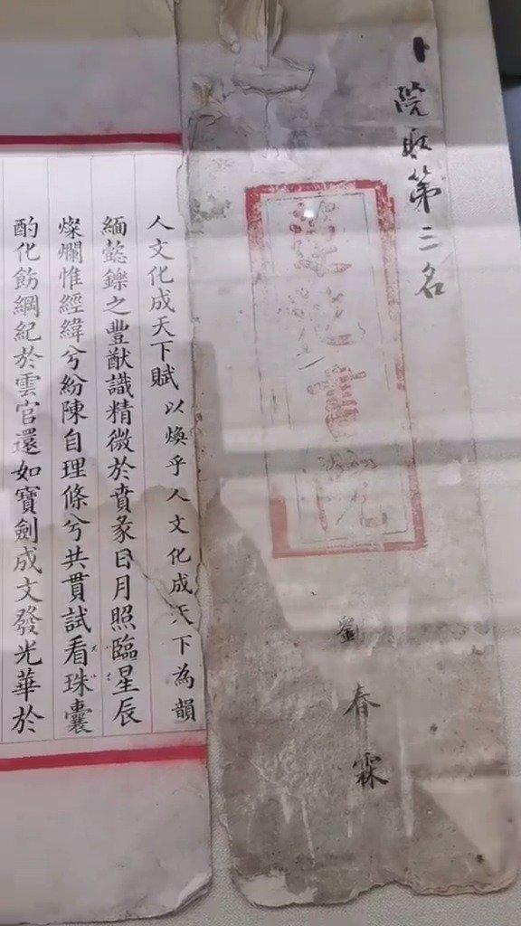 中国最后一位状元刘春霖在1904年参加最后一次科举殿式考卷