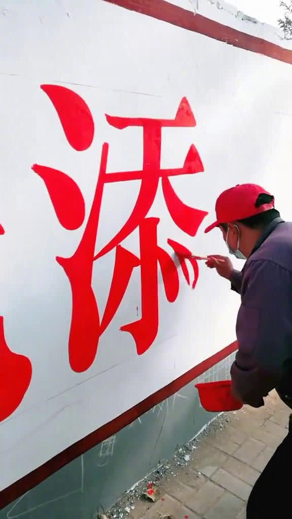 高手在民间系列:徒手墙上写字,跟印刷似的,一点儿漆都不浪费