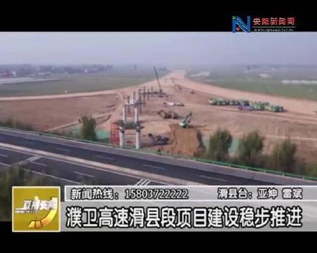濮卫高速滑县段项目建设稳步推进