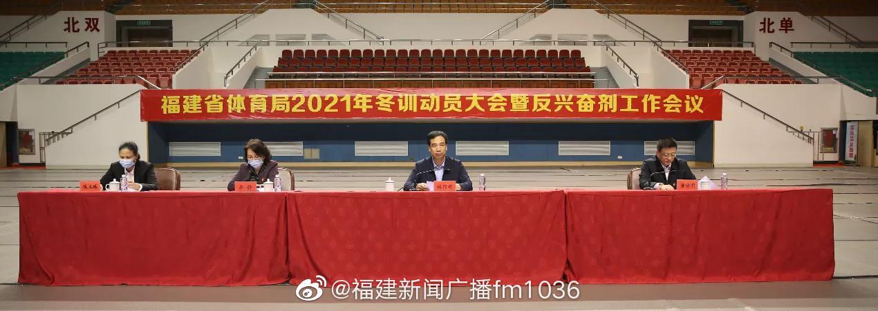 福建省体育局2021年冬训动员大会暨反兴奋剂工作会议在福州举行