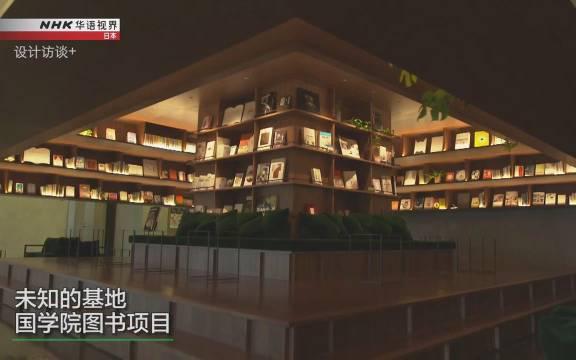 NHK纪录片《设计访谈:图书馆》 图书馆,一座求知的寂静殿堂…………