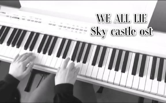 《天空之城》主题曲《we all lie》钢琴版翻弹…………