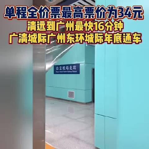 探营广清城际列车 清远到广州最快16分钟