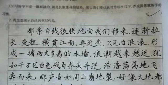 """小学女教师的手写体批改字迹,堪比""""印刷体"""",成为学生模仿焦点"""