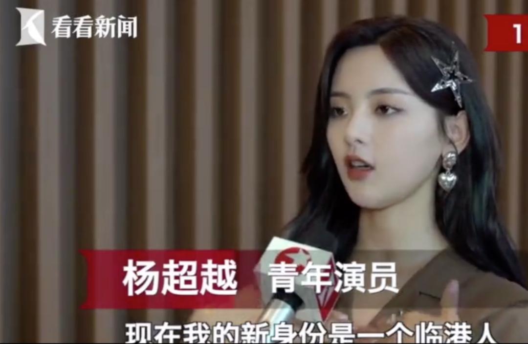 """""""锦鲤女孩""""杨超越在上海临港新片区注册新公司,将在此落户"""