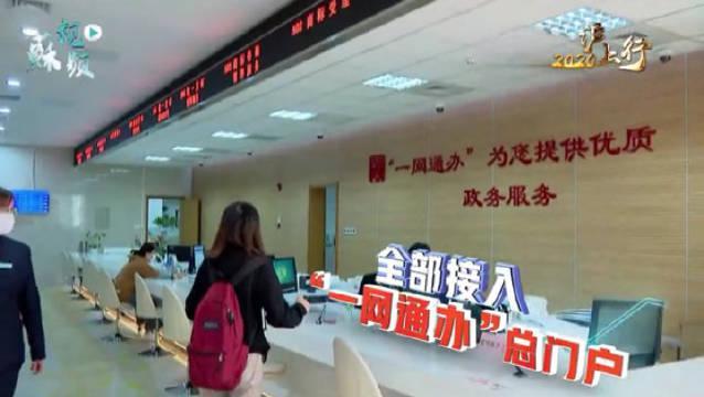 """""""世界智慧城市""""上海的""""通办""""秘诀"""